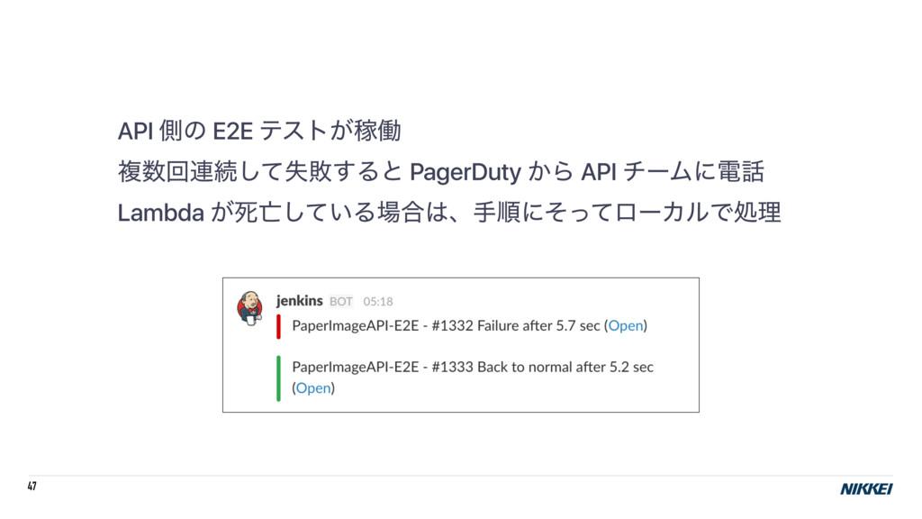 47 API ଆͷ E2E ςετ͕Քಇ ෳճ࿈ଓࣦͯ͠ഊ͢Δͱ PagerDuty ͔Β ...