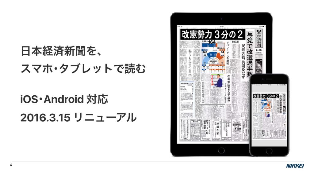 6 ຊܦࡁ৽ฉΛɺ εϚϗŋλϒϨοτͰಡΉ iOSŋAndroid ରԠ 2016.3....