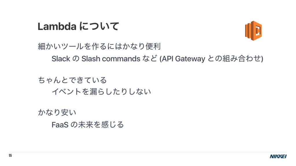 55 ࡉ͔͍πʔϧΛ࡞Δʹ͔ͳΓศར Slack ͷ Slash commands ͳͲ (...