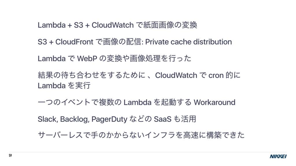 59 Lambda + S3 + CloudWatch Ͱࢴ໘ը૾ͷม S3 + Cloud...