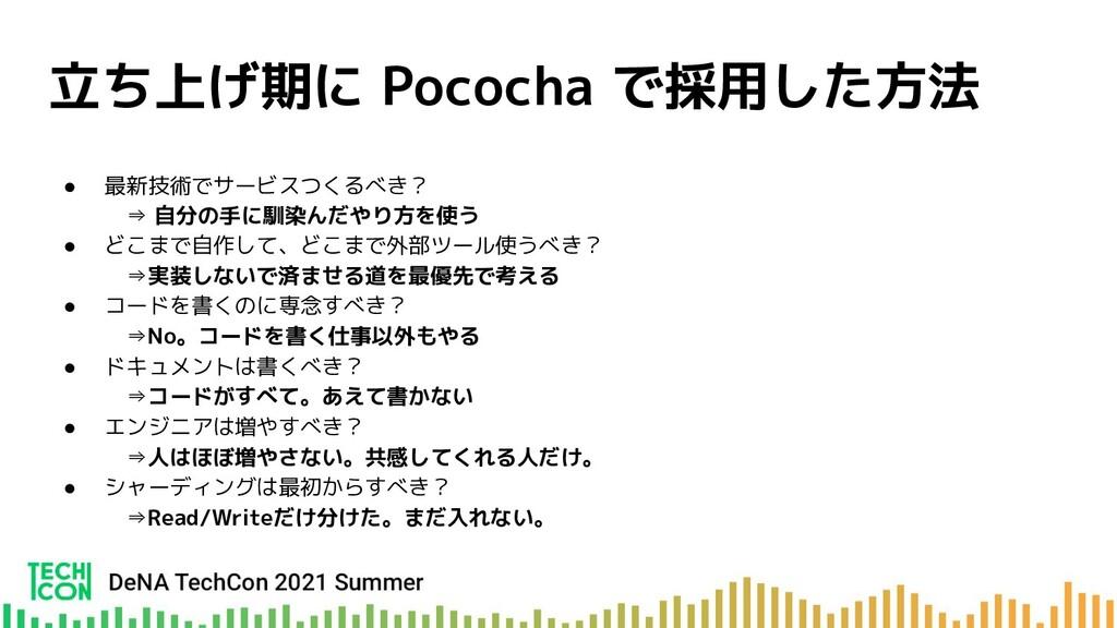 立ち上げ期に Pococha で採用した方法 ● 最新技術でサービスつくるべき?  ⇒ 自分の...
