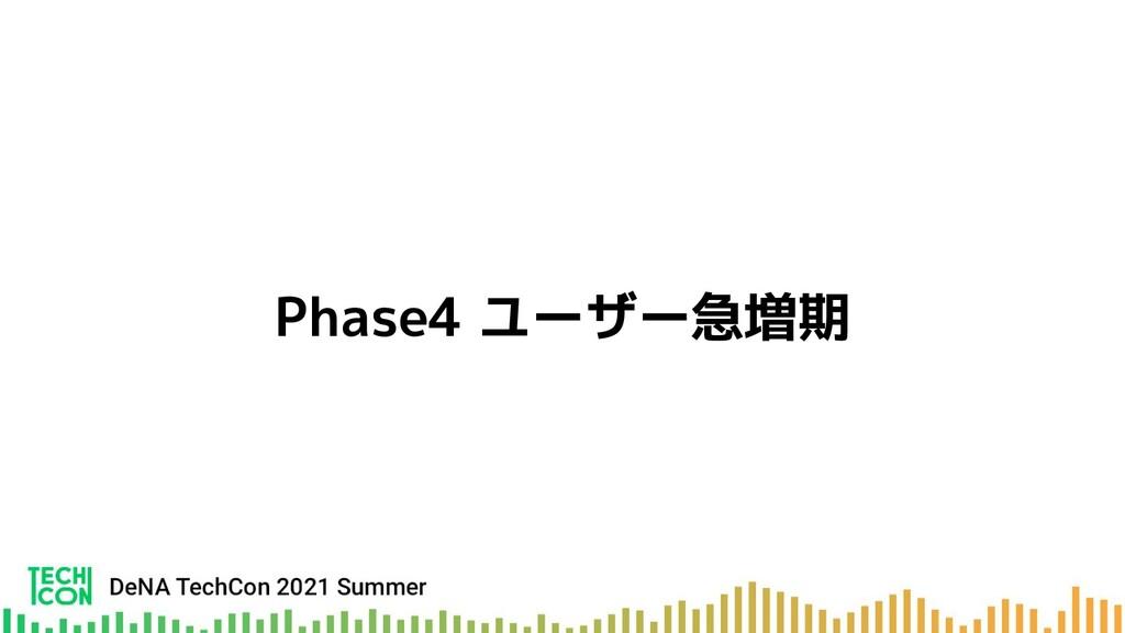 Phase4 ユーザー急増期