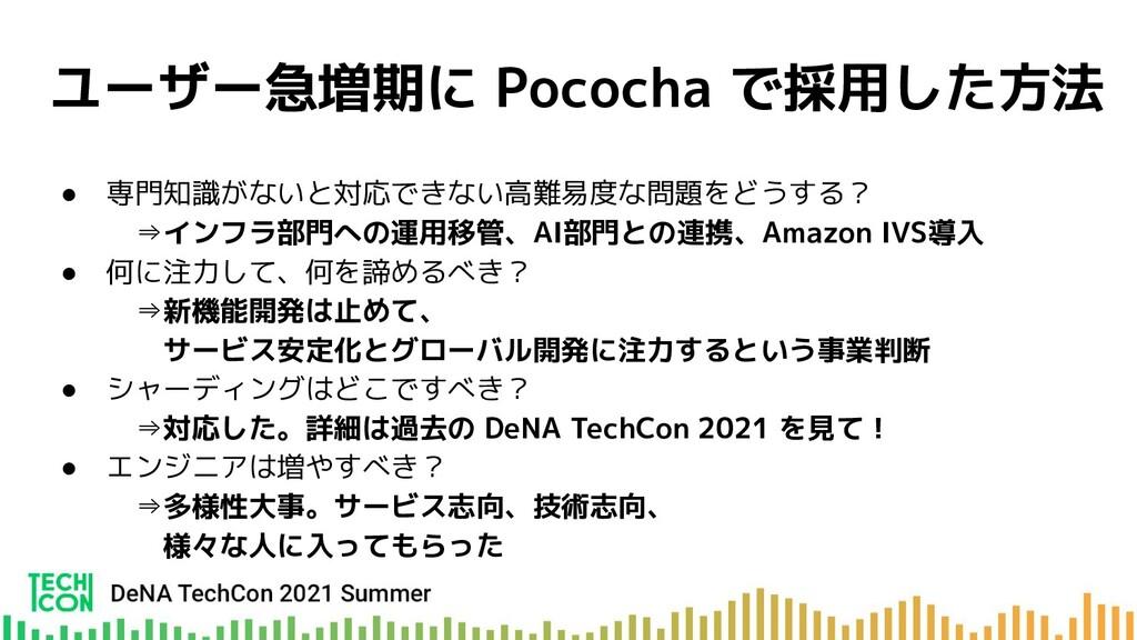 ユーザー急増期に Pococha で採用した方法 ● 専門知識がないと対応できない高難易度な問...