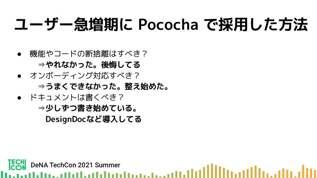 ユーザー急増期に Pococha で採用した方法 ● 機能やコードの断捨離はすべき?  ⇒やれ...
