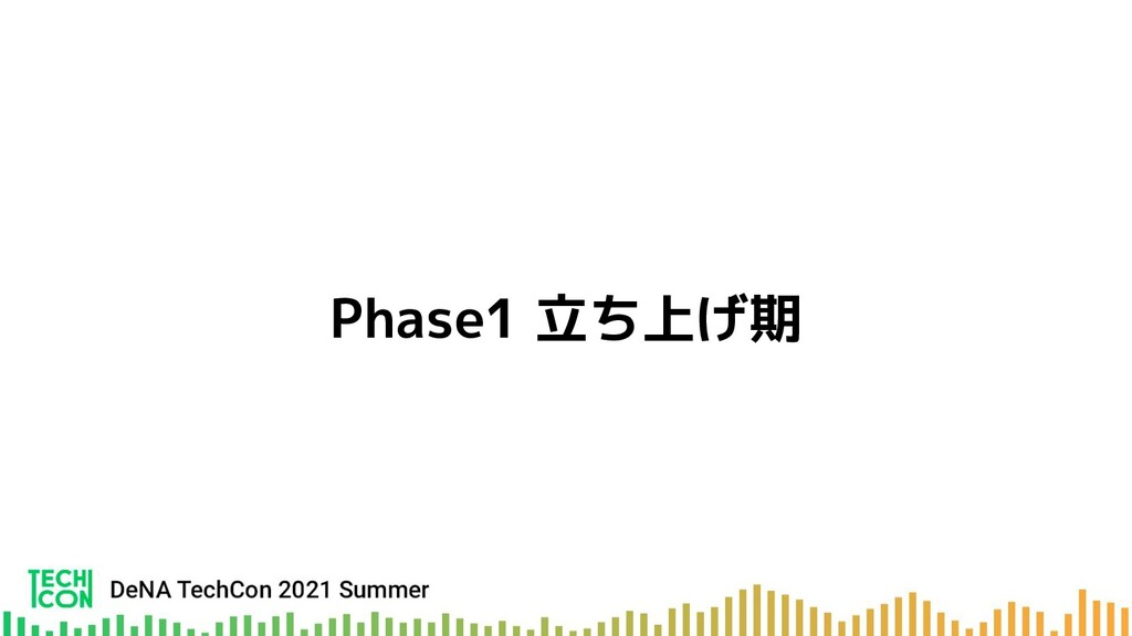 Phase1 立ち上げ期