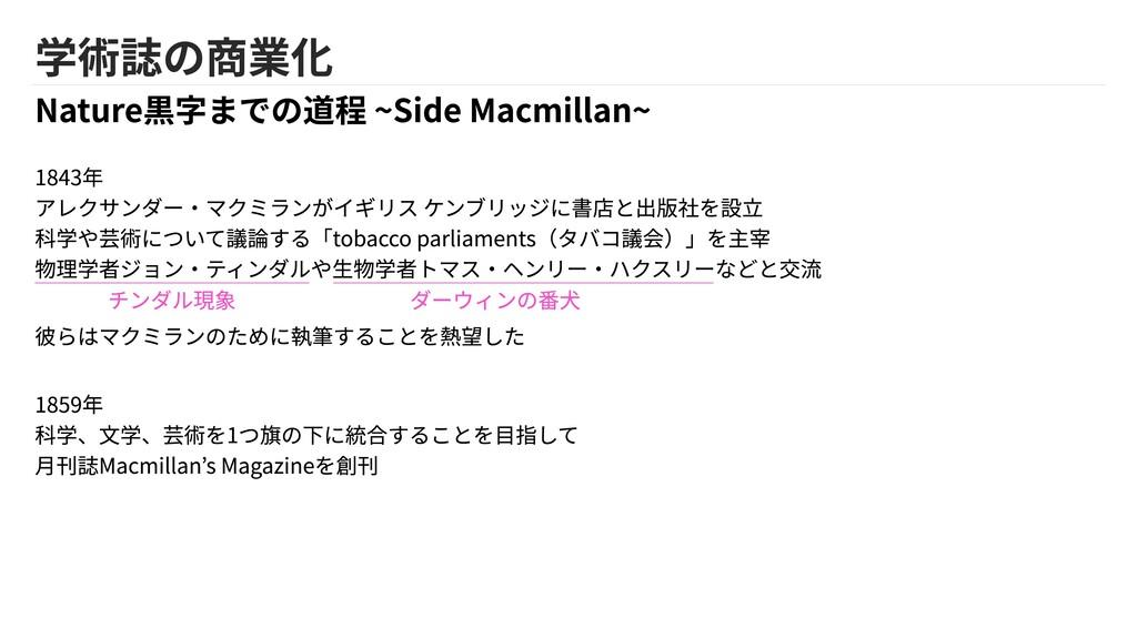学術誌の商業化 Nature黒字までの道程 ~Side Macmillan~ 1843年  ア...