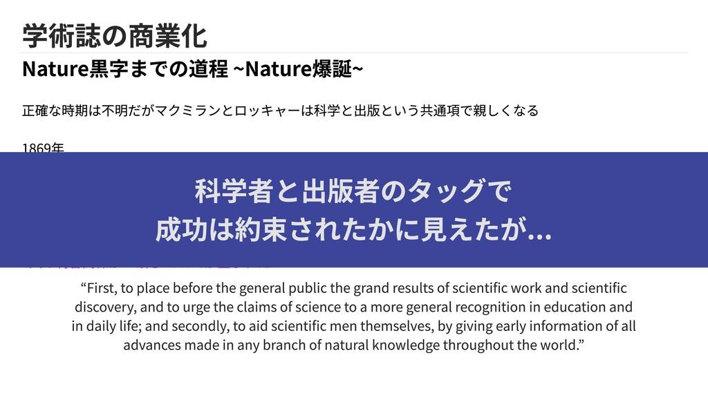 学術誌の商業化 Nature黒字までの道程 ~Nature爆誕~ 正確な時期は不明だがマクミラ...