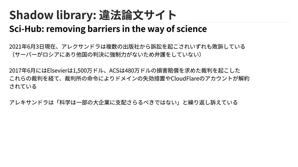 Shadow library: 違法論文サイト Sci-Hub: removing barri...