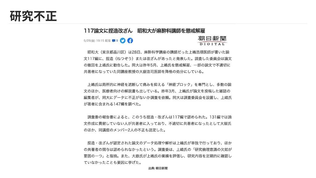 研究不正 出典: 朝日新聞