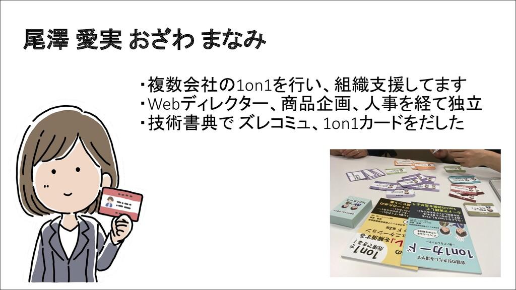 尾澤 愛実 おざわ まなみ ・複数会社の1on1を行い、組織支援してます ・Webディレクター...