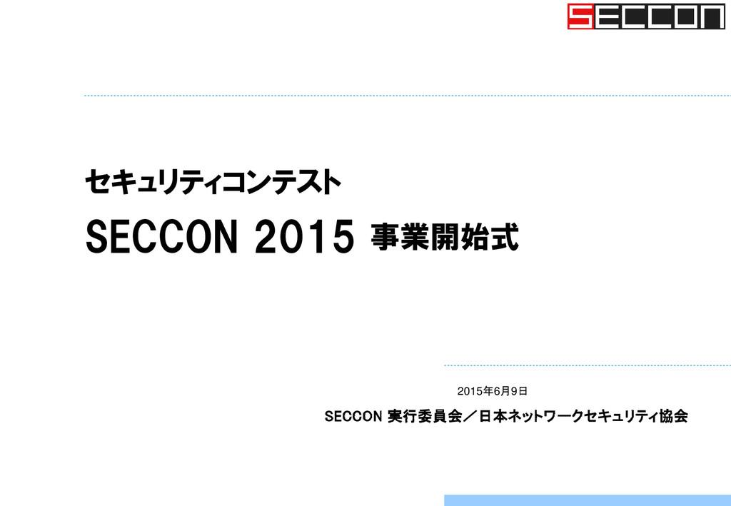 セキュリティコンテスト SECCON 2015 事業開始式 2015年6月9日 SECCON ...