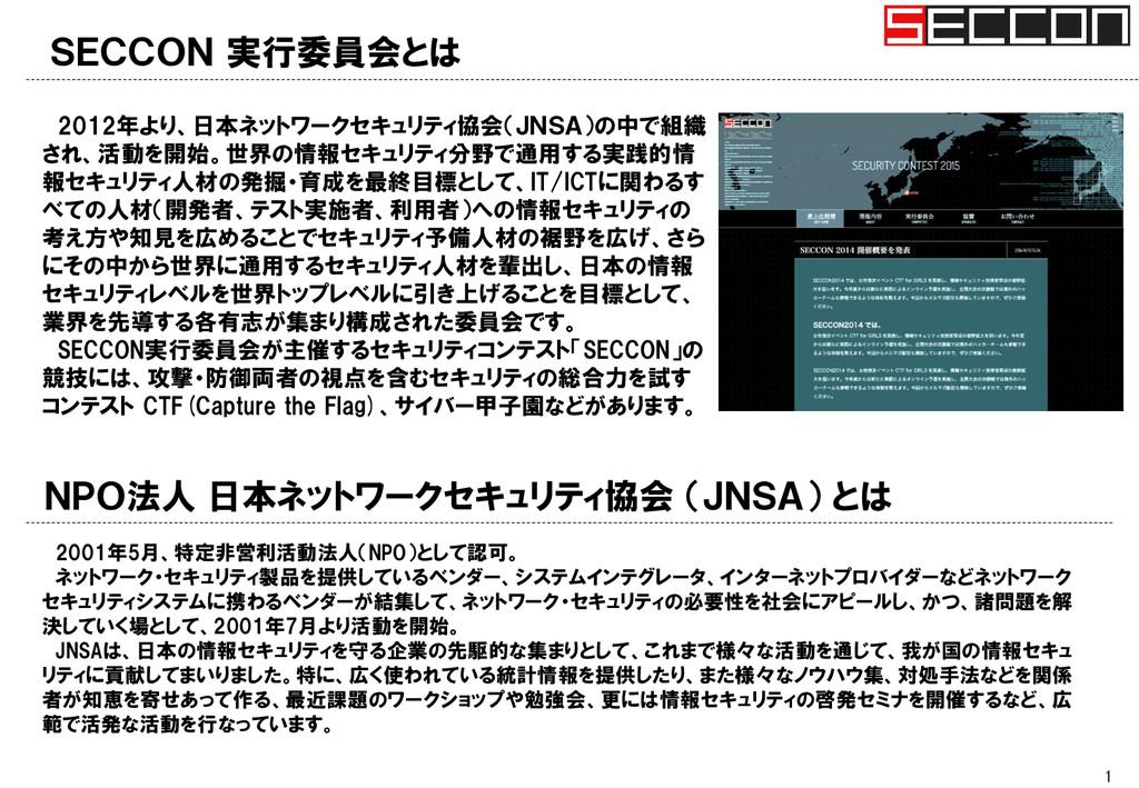 SECCON 実行委員会とは 1 NPO法人 日本ネットワークセキュリティ協会 (JNSA) ...