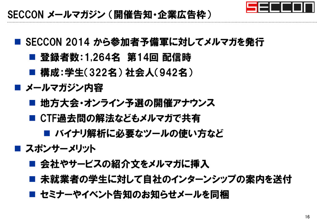 SECCON メールマガジン (開催告知・企業広告枠) 16  SECCON 2014 から...