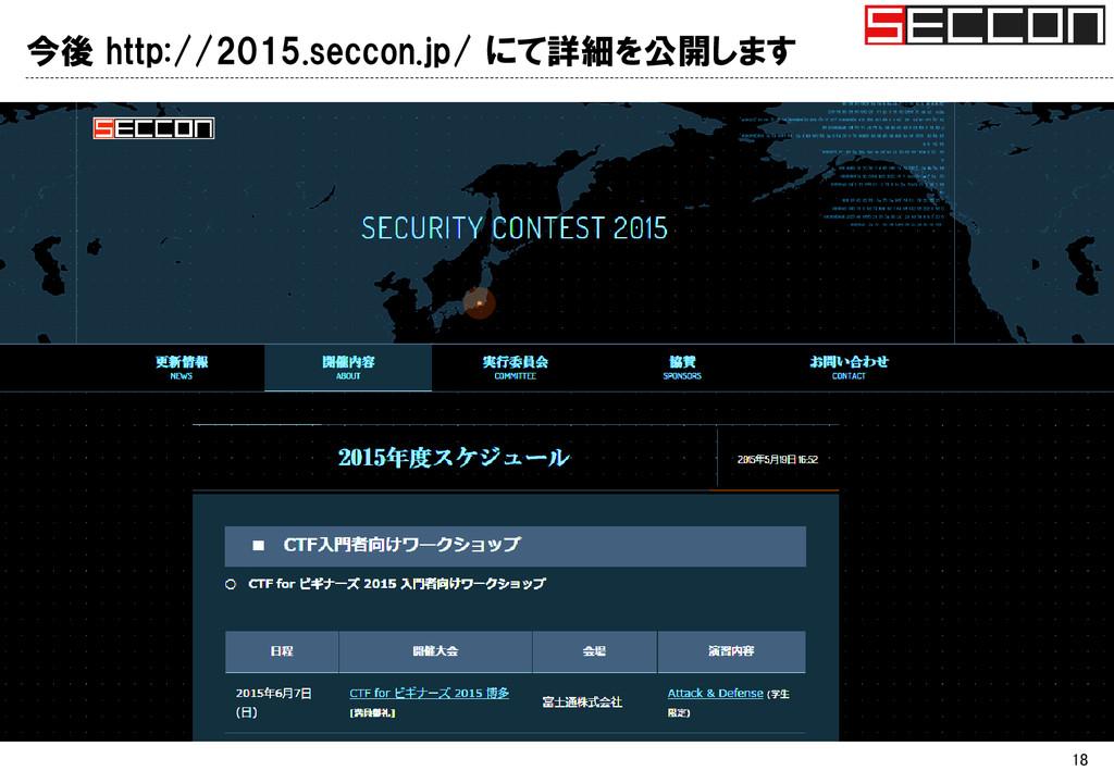 今後 http://2015.seccon.jp/ にて詳細を公開します 18