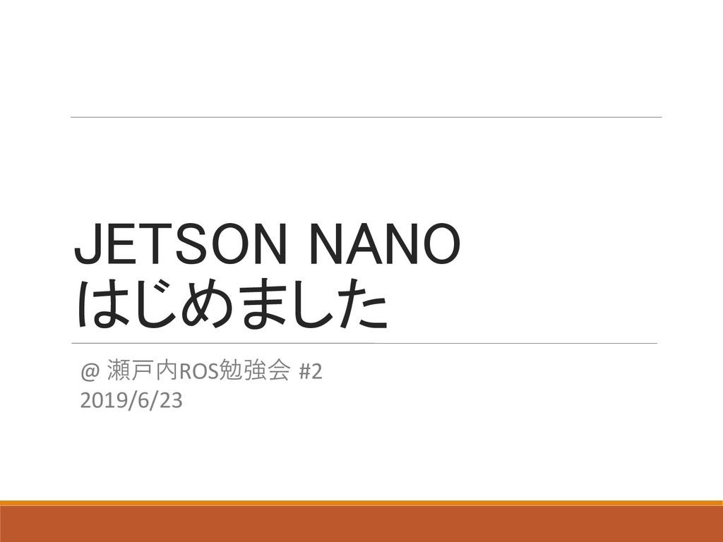 JETSON NANO はじめました @ 瀬戸内ROS 勉強会 #2 2019/6/23