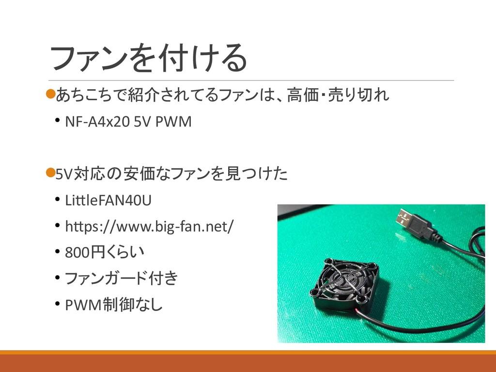 ファンを付ける あちこちで紹介されてるファンは、高価・売り切れ ● NF-A4x20 5V ...