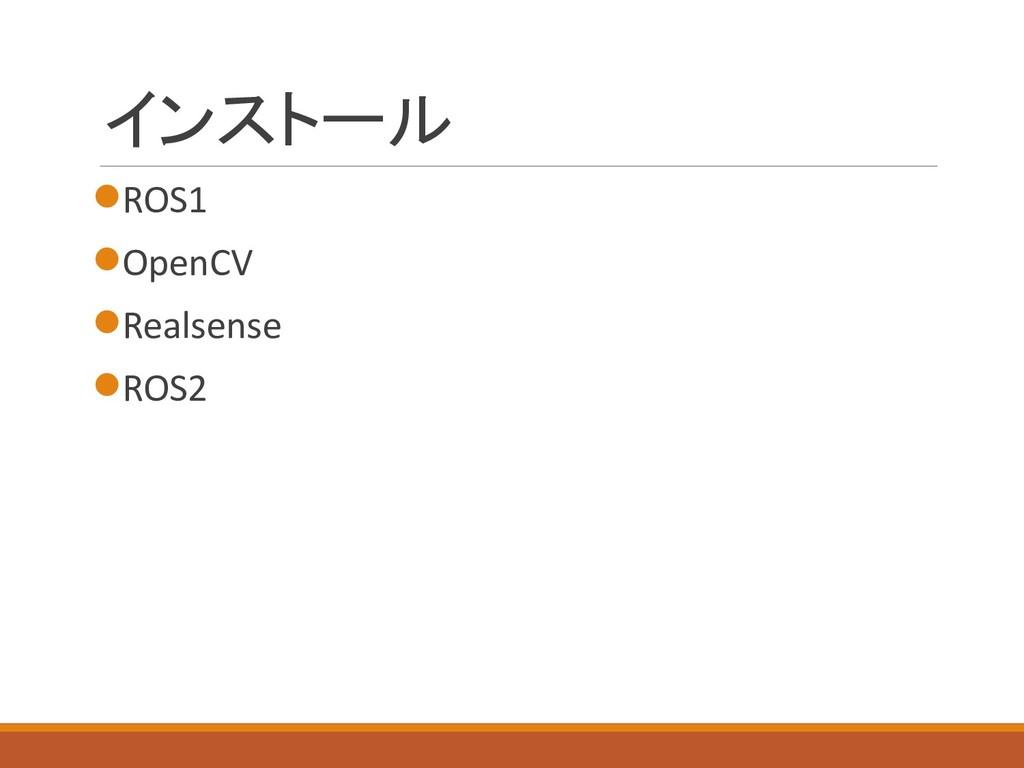 インストール ROS1 OpenCV Realsense ROS2
