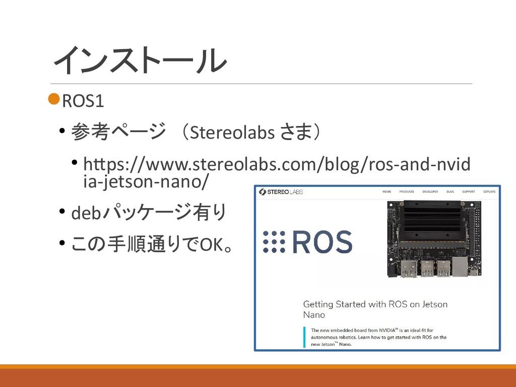 インストール ROS1 ● 参考ページ (Stereolabs さま) ● https://...