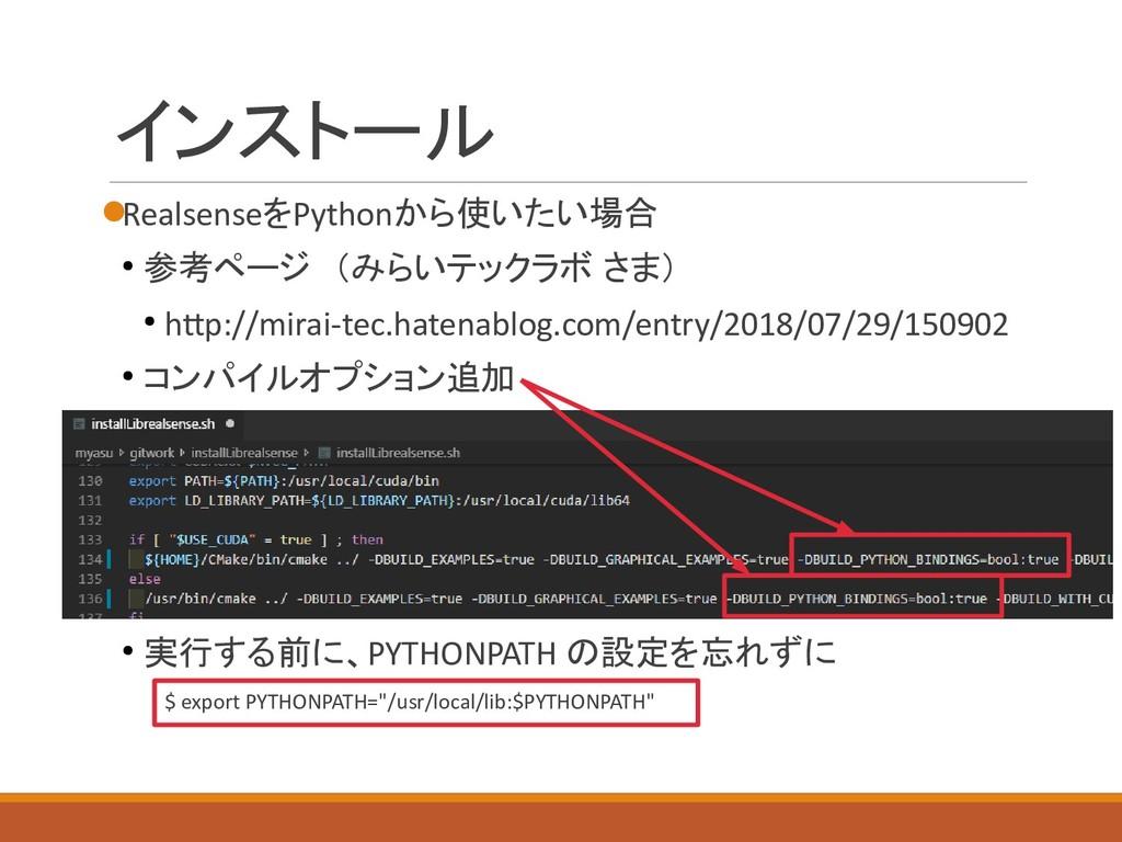 インストール RealsenseをPythonから使いたい場合 ● 参考ページ (みらいテッ...