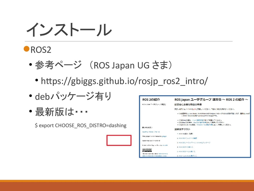 インストール ROS2 ● 参考ページ (ROS Japan UG さま) ● https:...