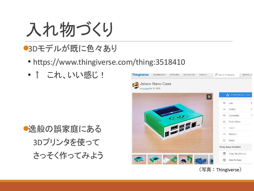 入れ物づくり  3Dモデルが既に色々あり ● https://www.thingiverse...