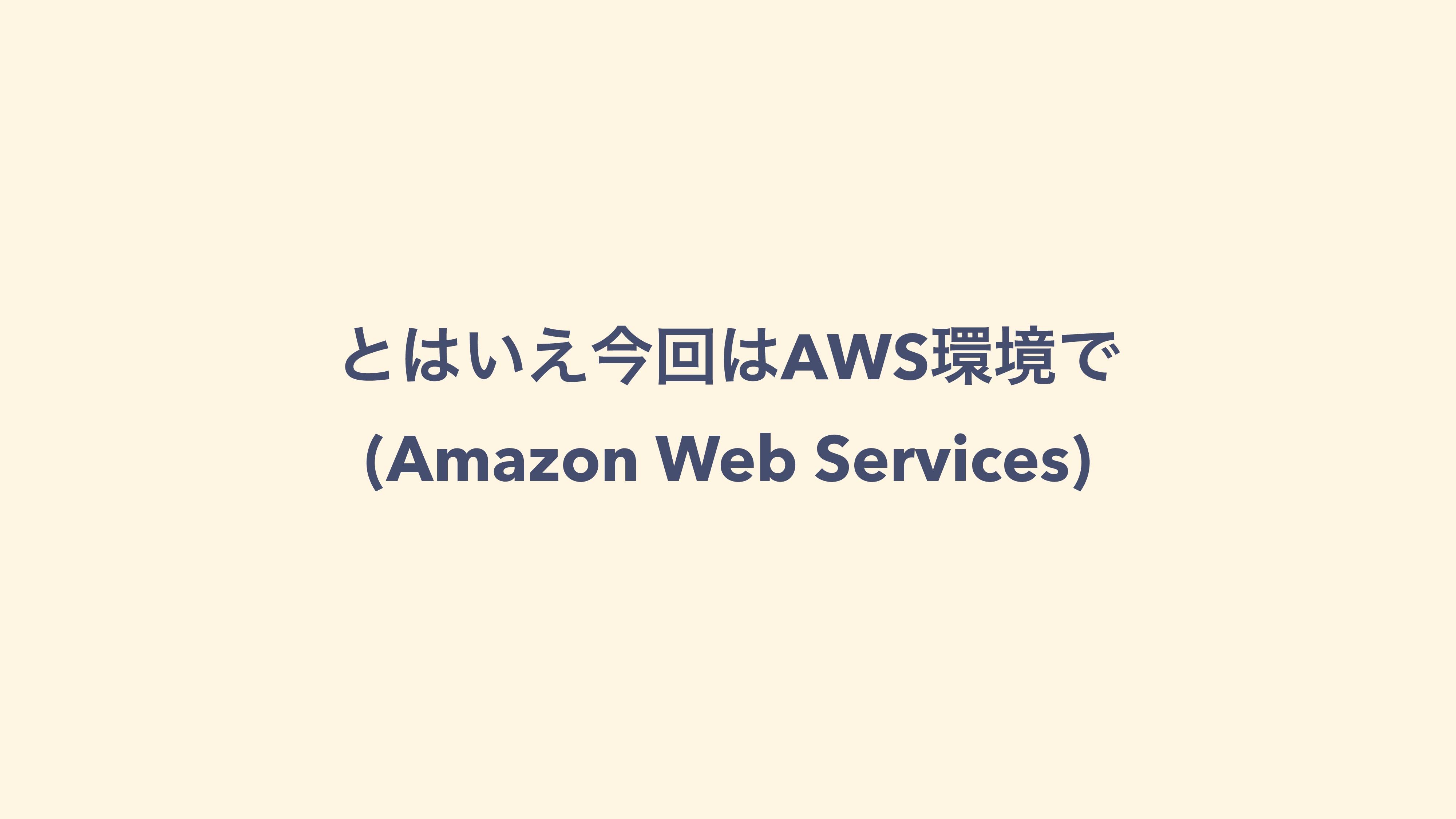 ͱ͍͑ࠓճAWSڥͰ (Amazon Web Services)
