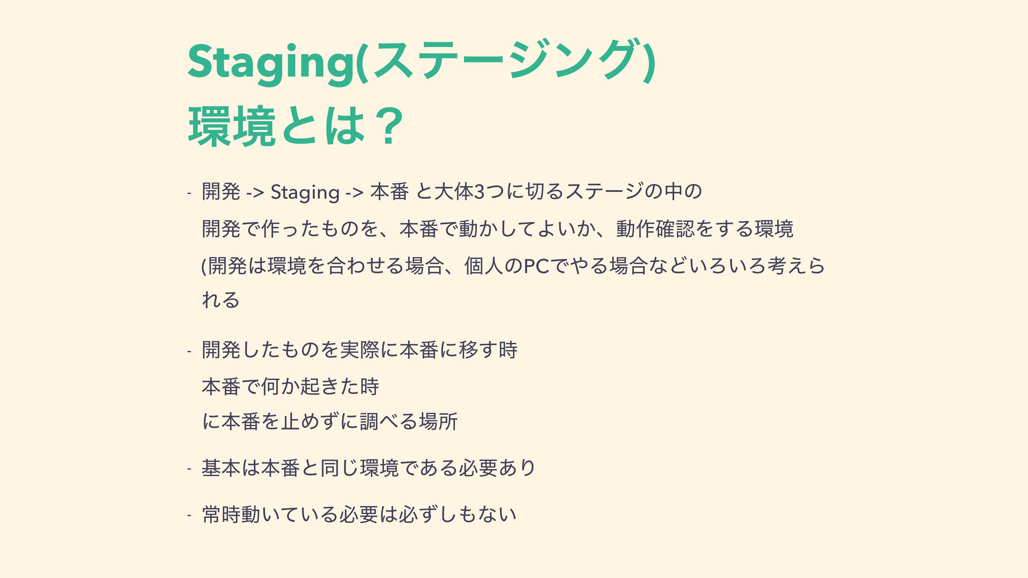 Staging(εςʔδϯά) ڥͱʁ - ։ൃ -> Staging -> ຊ൪ ͱେ...