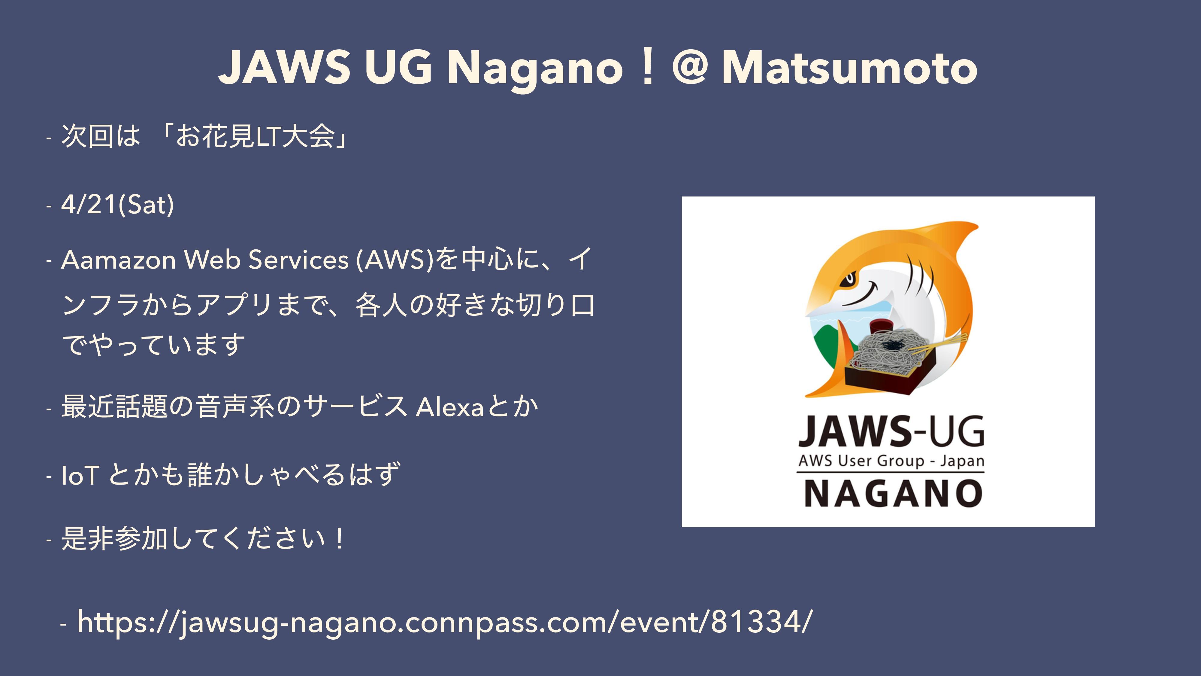 JAWS UG Naganoʂ@ Matsumoto - https://jawsug-nag...