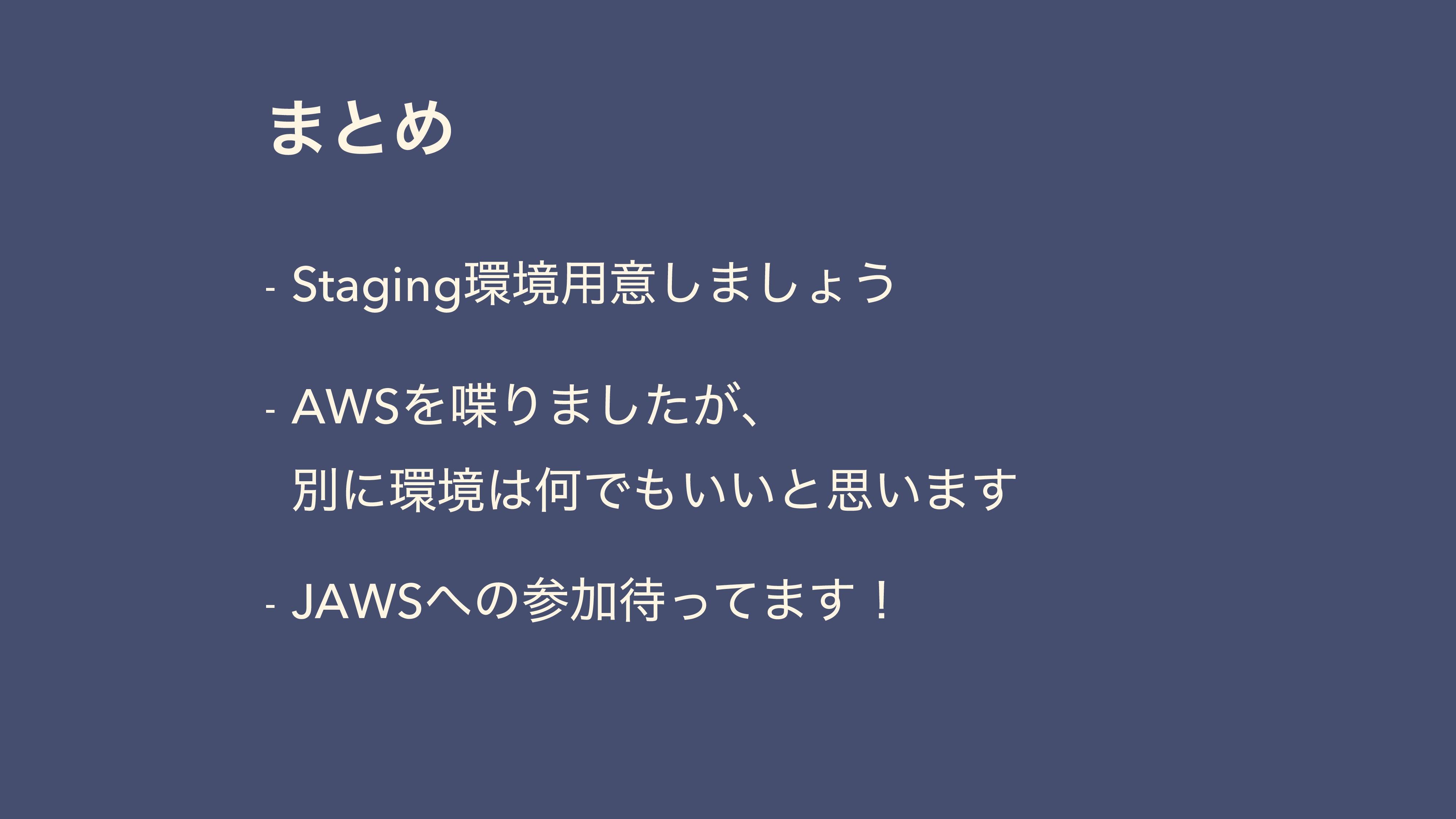 ·ͱΊ - Stagingڥ༻ҙ͠·͠ΐ͏ - AWSΛΓ·͕ͨ͠ɺ ผʹڥԿͰ͍...