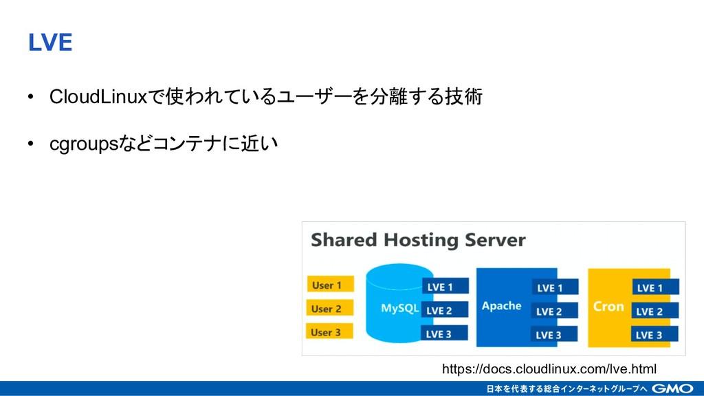 https://docs.cloudlinux.com/lve.html • Clou...