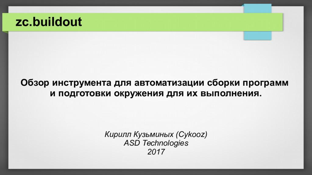 zc.buildout Обзор инструмента для автоматизации...