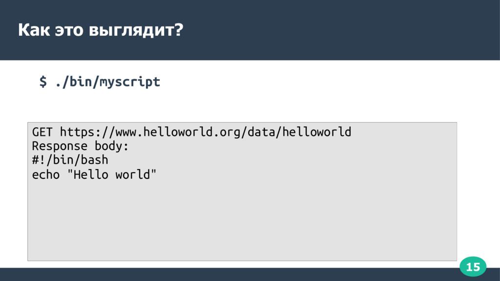 15 Как это выглядит? $ ./bin/myscript GET https...