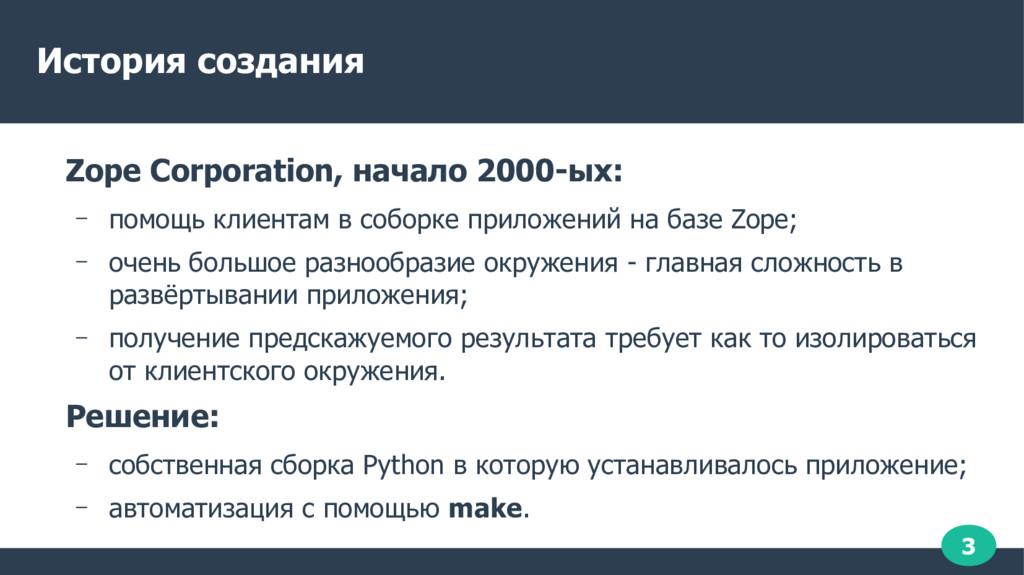 3 История создания Zope Corporation, начало 200...