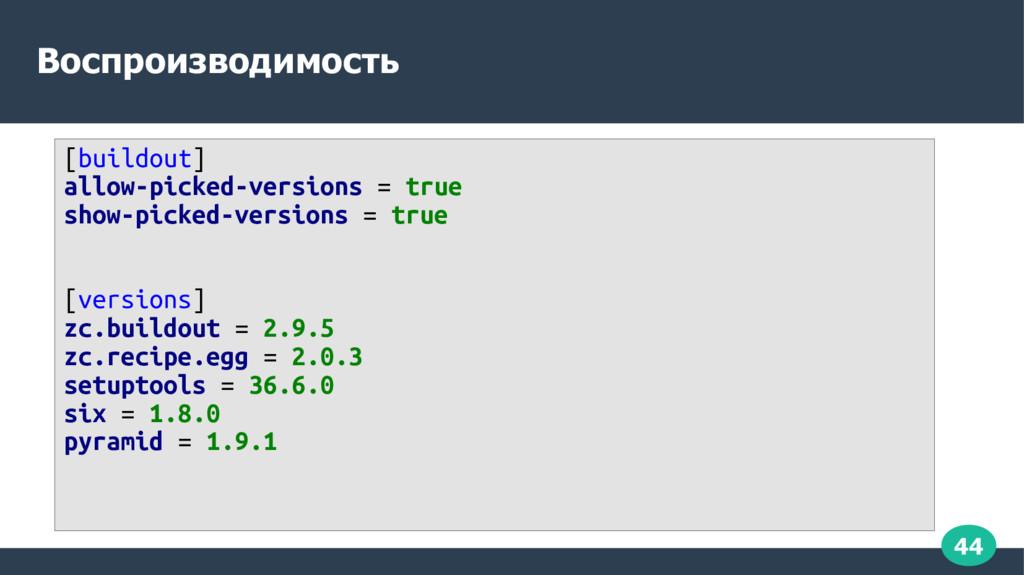 44 Воспроизводимость [buildout] allow-picked-ve...