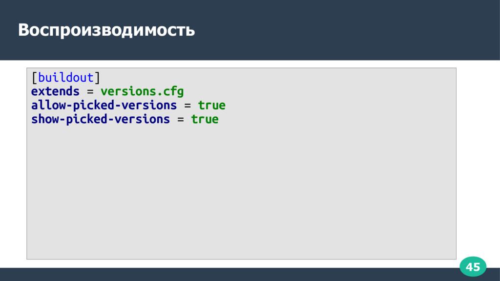 45 Воспроизводимость [buildout] extends = versi...