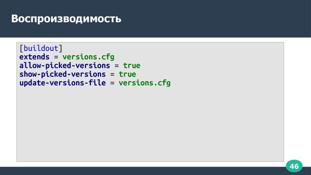 46 Воспроизводимость [buildout] extends = versi...