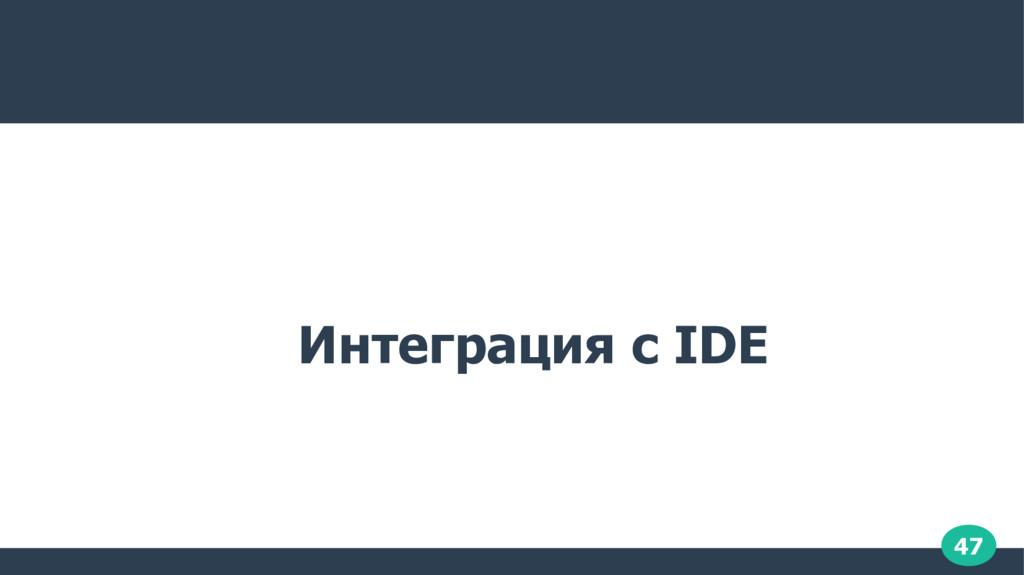 47 Интеграция с IDE