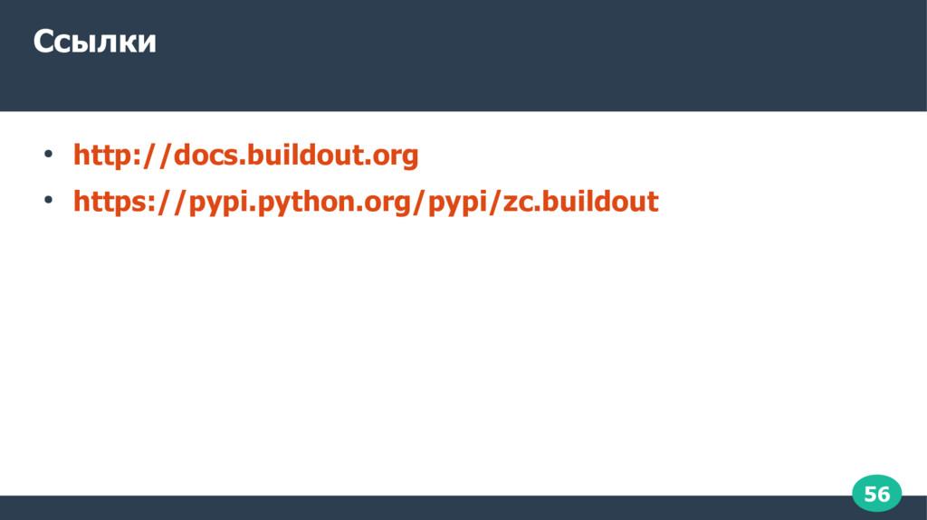 56 Ссылки ● http://docs.buildout.org ● https://...