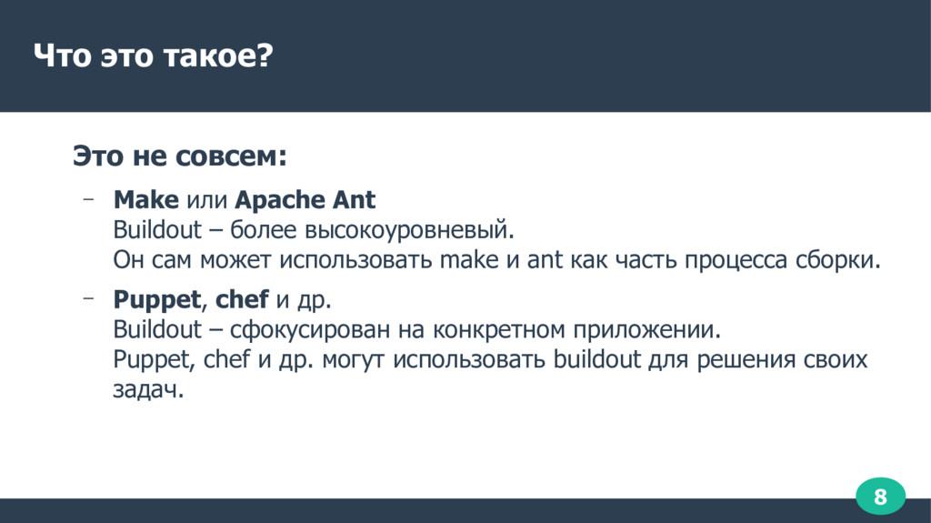 8 Что это такое? Это не совсем: – Make или Apac...