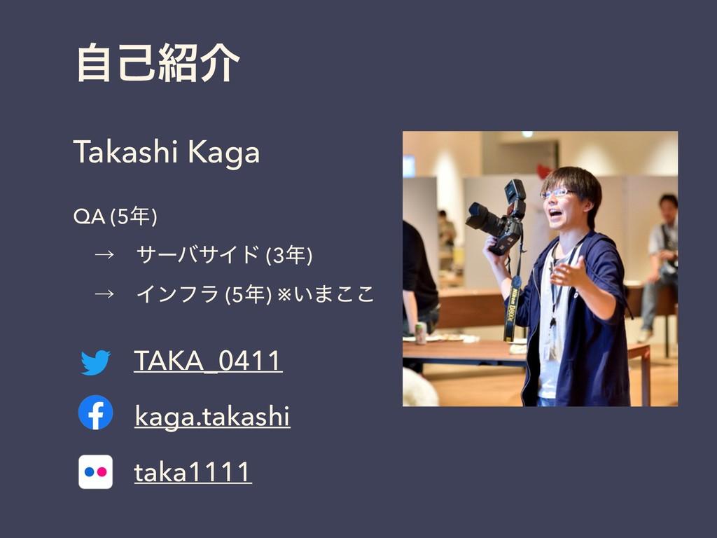 ࣗݾհ Takashi Kaga QA (5) ɹˠɹαʔόαΠυ (3) ɹˠɹΠϯϑ...