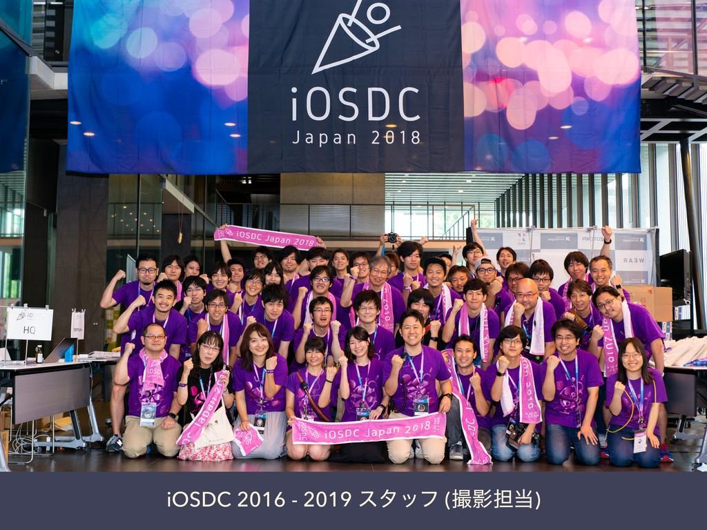 iOSDC 2016 - 2019 ελοϑ (Ө୲)