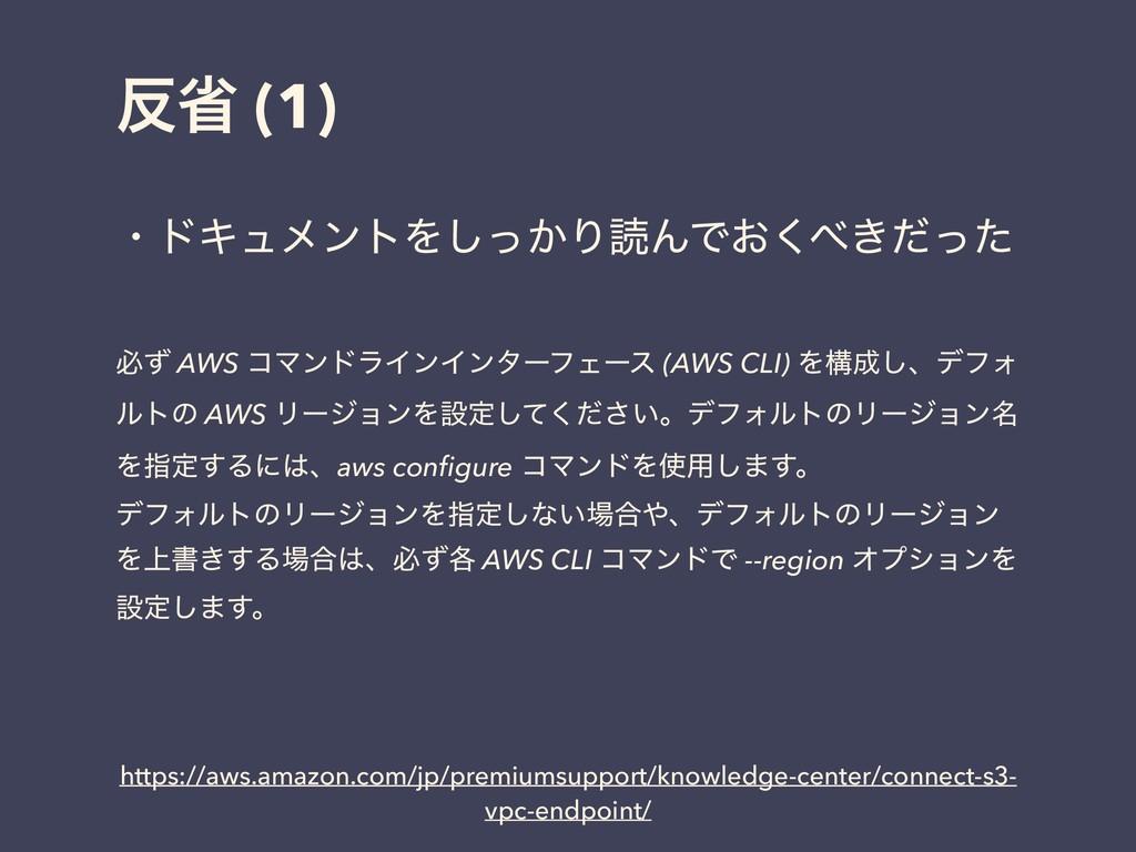 ল (1) ɾυΩϡϝϯτΛ͔ͬ͠ΓಡΜͰ͓͖ͩͬͨ͘ ඞͣ AWS ίϚϯυϥΠϯΠϯλ...