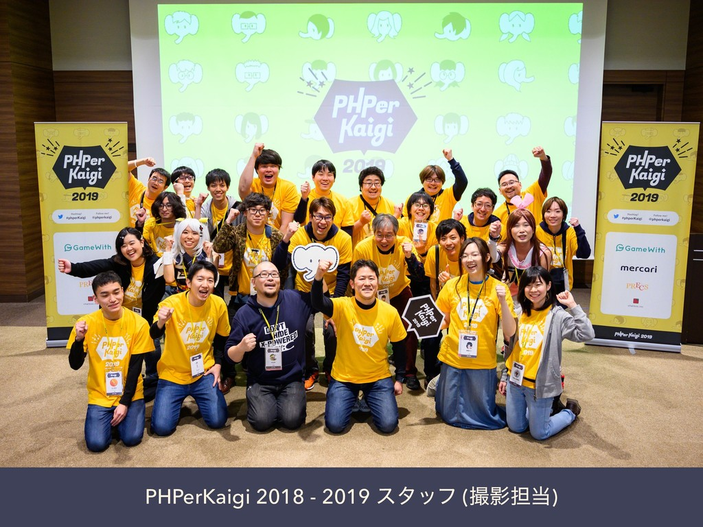 PHPerKaigi 2018 - 2019 ελοϑ (Ө୲)