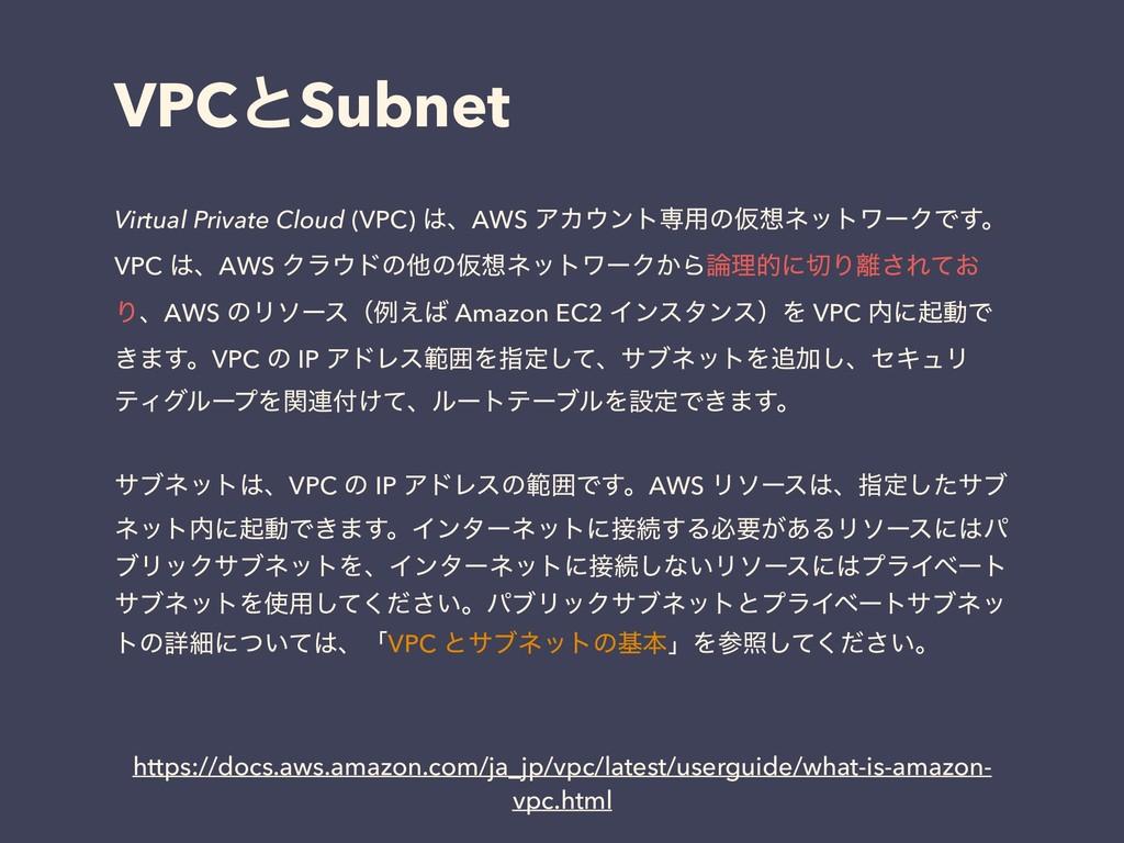 VPCͱSubnet Virtual Private Cloud (VPC) ɺAWS ΞΧ...