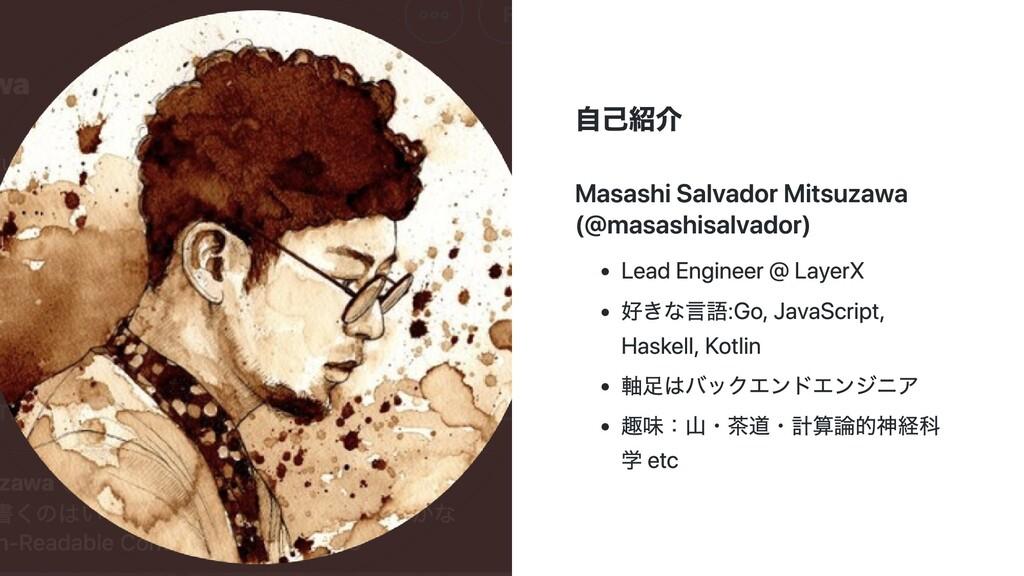 ⾃⼰紹介 Masashi Salvador Mitsuzawa (@masashisalvad...