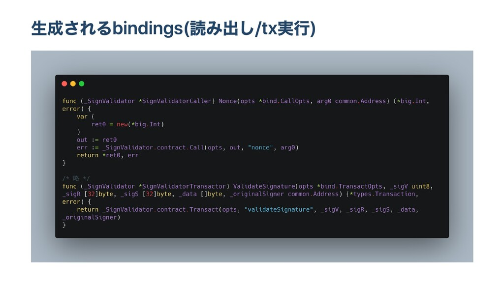 ⽣成されるbindings(読み出し/tx実⾏)