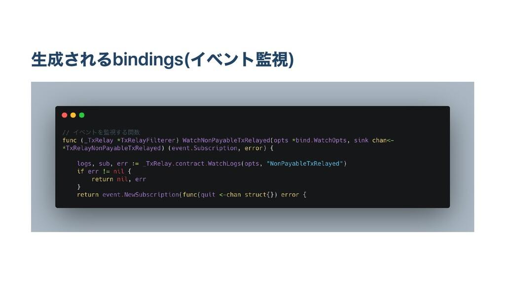 ⽣成されるbindings(イベント監視)