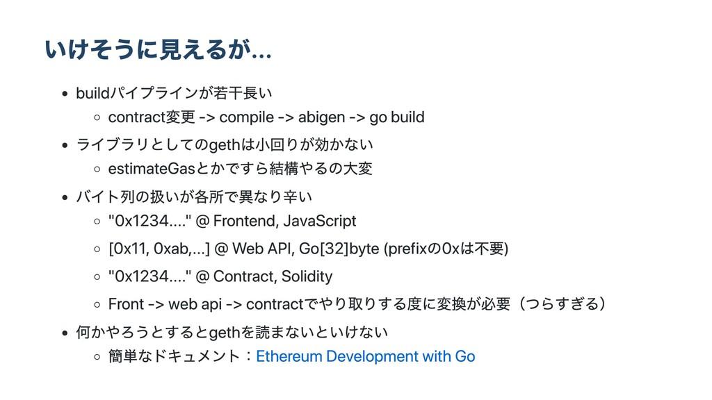いけそうに⾒えるが... buildパイプラインが若⼲⻑い contract変更 -> com...