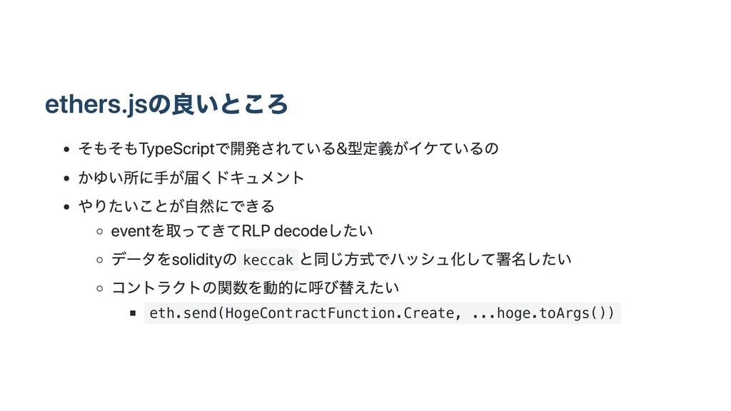 ethers.jsの良いところ そもそもTypeScriptで開発されている&型定義がイケてい...