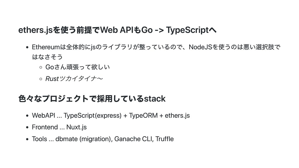 ethers.jsを使う前提でWeb APIもGo -> TypeScriptへ Ethere...